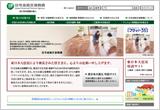 住宅金融支援機構(旧住宅金融公庫)